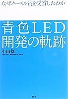 青色LED開発の軌跡―なぜノーベル賞を受賞したのか