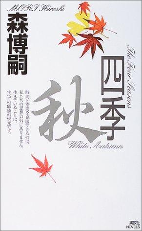 四季 秋 (講談社ノベルス)