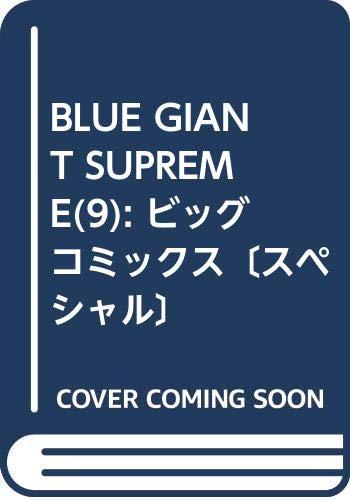 BLUE GIANT SUPREME(9): ビッグ コミックス〔スペシャル〕