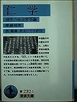仁学: 清末の社会変革論 (岩波文庫)