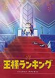 王様ランキング Blu-ray Disc BOX 2(完全生産限定版)[Blu-ray/ブルーレイ]