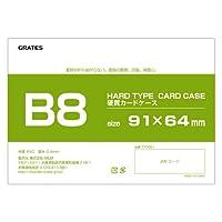 硬質カードケース ハードタイプ B8 200枚