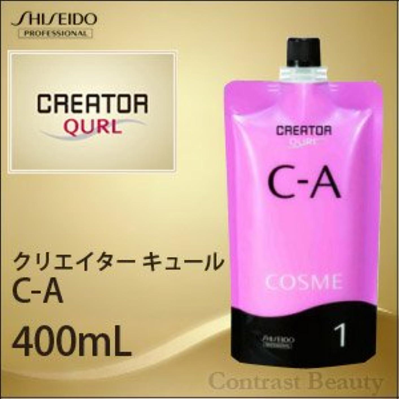 【x3個セット】 資生堂プロフェッショナル クリエイター キュール C-A 400ml
