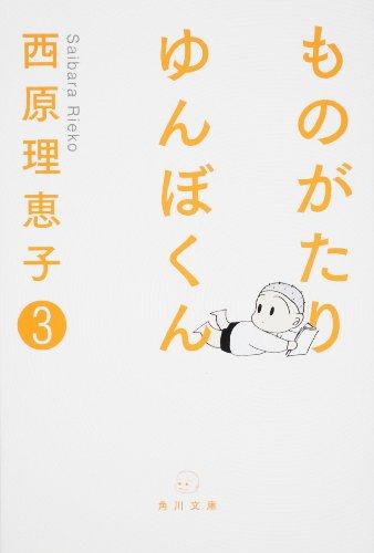 ものがたり ゆんぼくん 3 (角川文庫 さ 36-15)