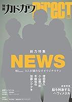 別冊カドカワDirecT 09 (カドカワムック)