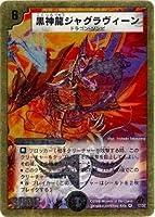 デュエルマスターズ/DMC43-44/17/VR/黒神龍ジャグラヴィーン