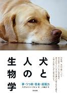 犬と人の生物学: 夢・うつ病・音楽・超能力