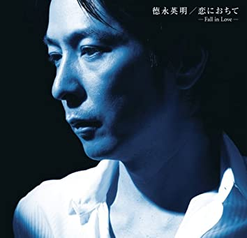 Koini Ochite - Fall in Love