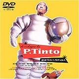 ミラクル・ペティント [DVD]