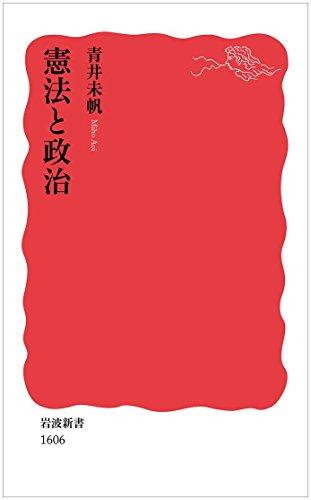 憲法と政治 (岩波新書)