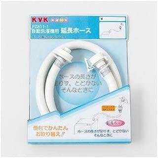 KVK 自动洗衣机加水器 2m PZ811-200