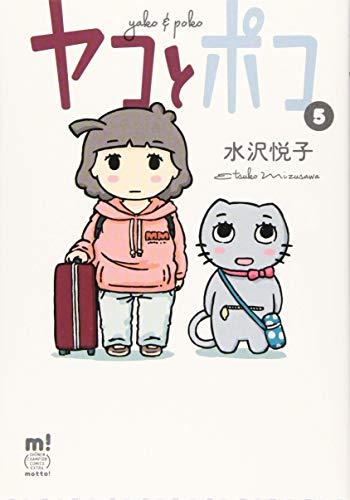 ヤコとポコ(5) (少年チャンピオン・コミックス・エクストラ もっと!)