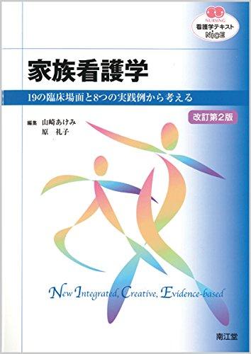 家族看護学(改訂第2版): 19の臨床場面と8つの実践例から考える (看護学テキストNiCE)