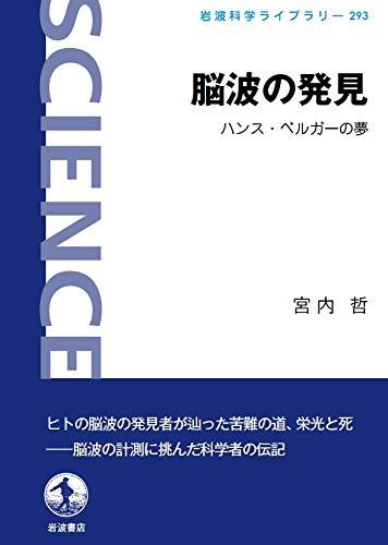 脳波の発見: ハンス・ベルガーの夢 (岩波科学ライブラリー 293)