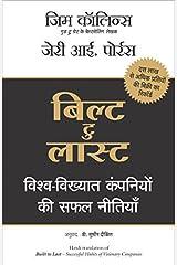 Built to Last (Hindi Edition) Kindle Edition