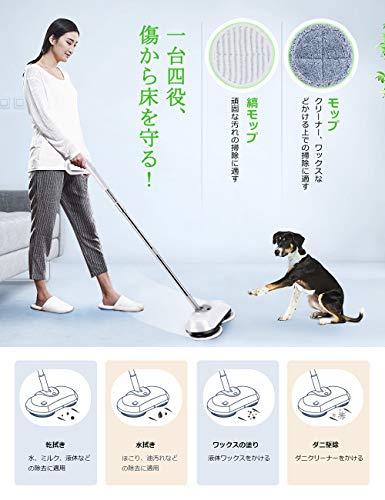 電動回転モップ電動モップコードレススプレーモップ回転式モップ水スプレー機能付きフローリング掃除床掃除無線操作充電式パッド四枚付き(ホワイト)