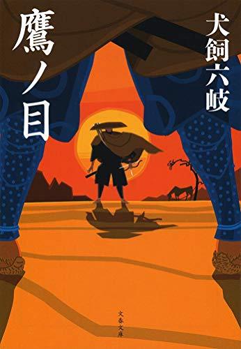 鷹ノ目 (文春文庫)