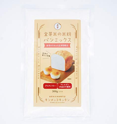 金芽米の米粉 パンミックス 300g×2袋 小麦粉不使用 グルテンフリー 金芽 ロウカット 玄米粉配合