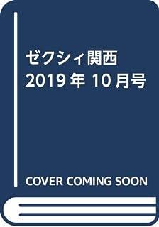 ゼクシィ関西 2019年 10月号