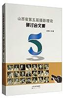 山西省第五届摄影理论研讨会文集