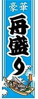 『60cm×180cm(ほつれ防止加工)』お店やイベントに! 豪華 舟盛り(青)
