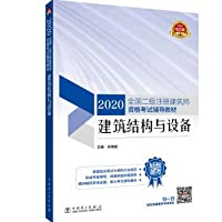 2020 National two registered architect qualification exam resource materials and building construction equipment(Chinese Edition)