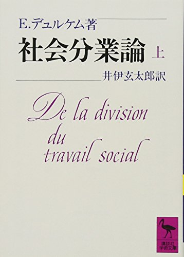 社会分業論(上) (講談社学術文庫)