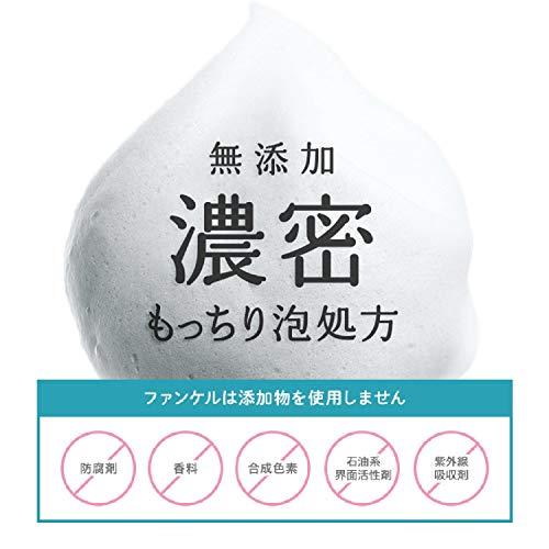 ファンケル(FANCL)ディープクリア洗顔パウダー30個入り酵素洗顔