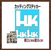 【15cm】白 HK HECHLER&KOCH カッティングステッカー