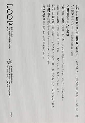 LOOP映像メディア学―東京藝術大学大学院映像研究科紀要〈Vol.9〉