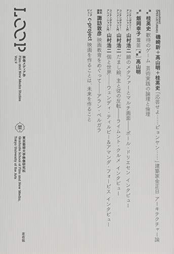 [画像:LOOP映像メディア学―東京藝術大学大学院映像研究科紀要〈Vol.9〉]