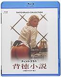 ティント・ブラス 背徳小説<HDリマスター無修正版>[Blu-ray/ブルーレイ]