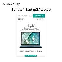 Surface Laptop2 / Laptop 保護フィルム ハードコート 高光沢 クリア 艶 鮮明 全面 全面保護 フィルム 防指紋 指紋防止 液晶 液晶保護 保護シール フィルム シール 液晶保護フィルム SurfaceLaptop2 SurfaceLaptop サーフェス Microsoft マイクロソフトs-pg_7b725