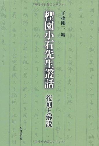 〓園小石先生叢話―復刻と解説の詳細を見る