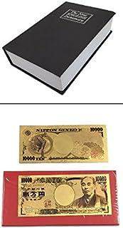 Mignon Lapin 辞書 型 隠し金庫 貴重品 セーフティボックス 財布 保管 本棚 に リアル に 溶け込む デザイン (01 Black)