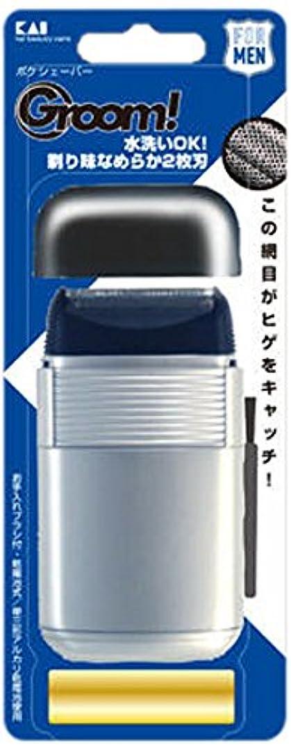 繊細ロールアルミニウムHC1109 Groom ポケシェーバー