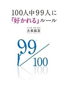 [大峯 麻友]の100人中99人に『好かれる』ルール (アース・スターブックス)