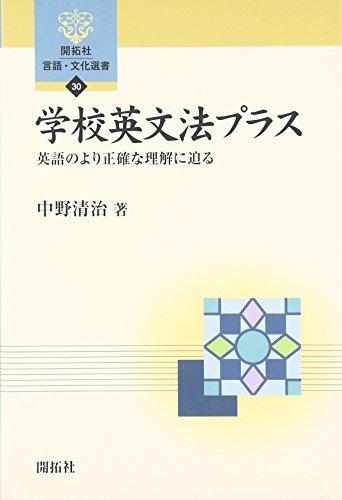 学校英文法プラス―英語のより正確な理解に迫る (開拓社言語・文化選書)
