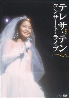コンサート・ライブ [DVD]