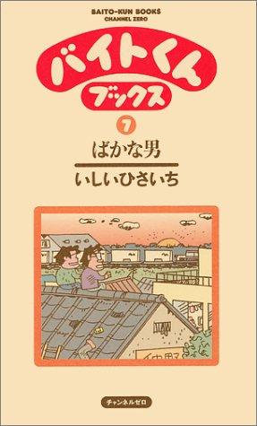 バイトくんブックス (7)