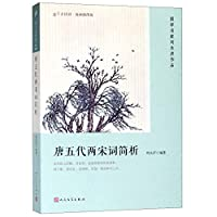 恋上古诗词·版画插图版:唐五代两宋词简析