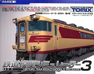 鉄道模型シミュレーター 3・2004 第4号 パワードバイトミックス 2