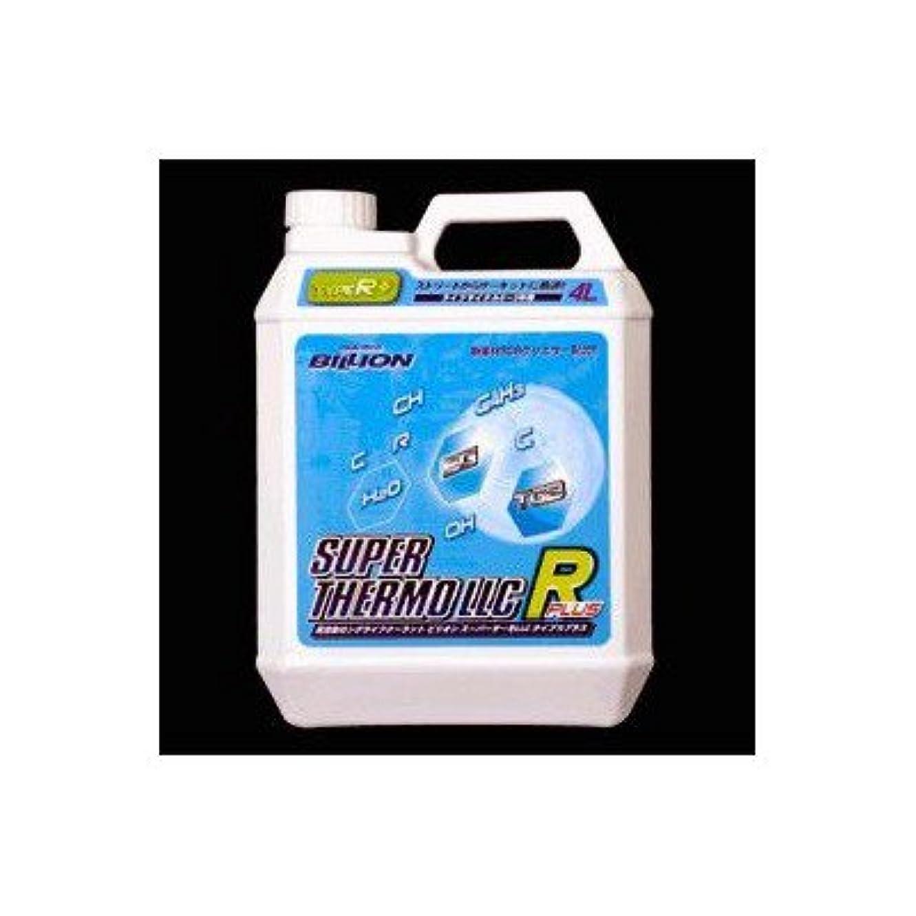 蓮不名誉な一般的なビリオン/BILLION スーパーサーモLLC タイプRプラス 4L BSL-RP04