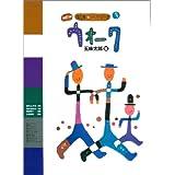 NEW絵本ソングブック3 ウォーク【楽譜集】