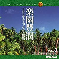 MIXA IMAGE LIBRARY Vol.3 楽園豊潤