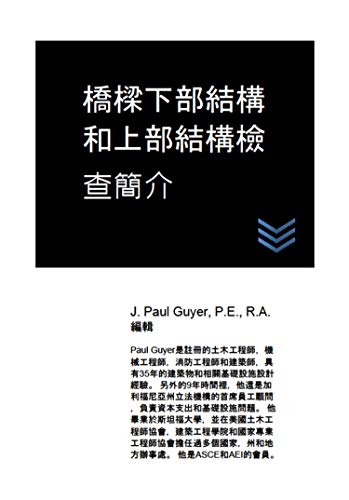 An Introduction to Bridge Substructure and Superstructure Inspection (Traditional Chinese Edition)