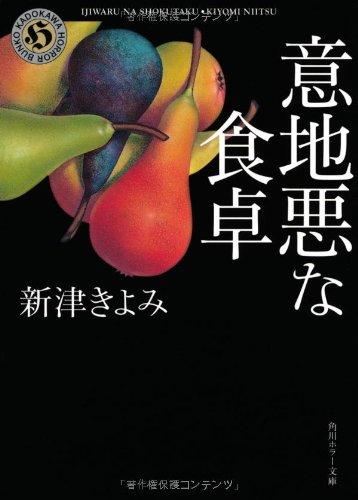意地悪な食卓 (角川ホラー文庫)