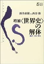 """増補""""世界史""""の解体―翻訳・主体・歴史 (以文叢書)"""