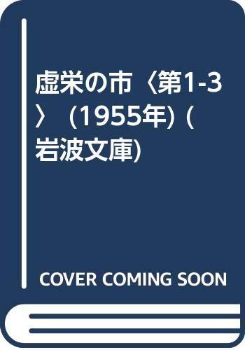 虚栄の市〈第1-3〉 (1955年) (岩波文庫)の詳細を見る