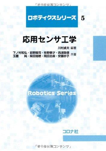 応用センサ工学 (ロボティクスシリーズ)